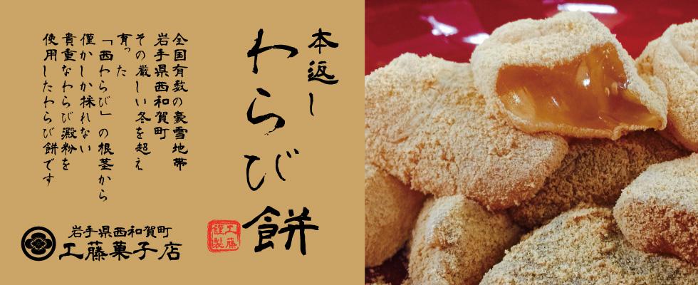 わらび餅スライダー画像